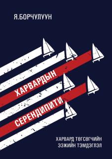 Я. Борчулуун - ХАРВАРДЫН СЕРЕНДИПИТИ