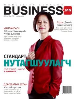 Бизнес Медиа - Business.mn #10
