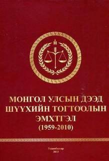 """Батсүх Баярсайхан - """"Монгол Улсын Дээд шүүхийн тогтоолын эмхтгэл"""""""