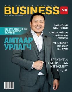 Бизнес Медиа - Business.mn #07