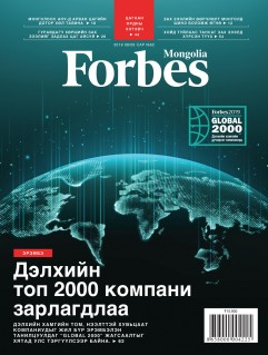 Forbes 2019/08-09 сар