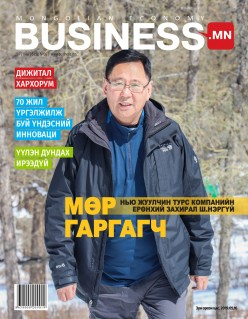 Business.mn #06