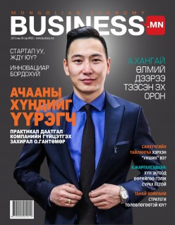Business.mn #05