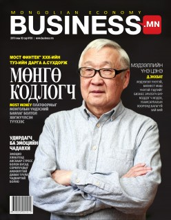 Business.mn #03
