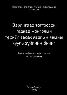 Батсүх Баярсайхан - Зарлигаар тогтоосон гадаад монголын төрийг засах явдлын яамны хууль зүйлийн бичиг