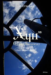 """Б.Ууганбаяр - """"Хүн"""" оддын Бясалгал"""