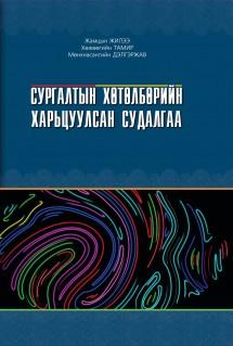 М. Дэлгэржав - Сургалтын хөтөлбөрийн харьцуулсан судалгаа