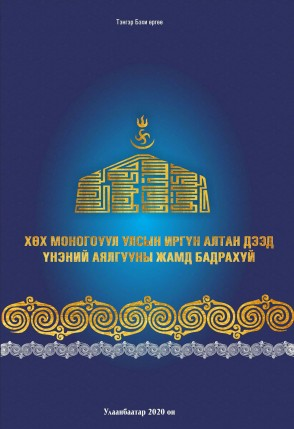 Хөх Монгол иргүн Алтан дээд үнэний жамд бадрахуй
