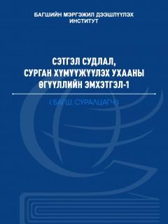 М. Дэлгэржав - Сэтгэл судлал, сурган хүмүүжүүлэх ухааны өгүүллийн эмхэтгэл -1. Багш, суралцагч.