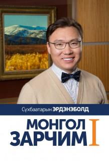 С. Эрдэнэболд - Монгол зарчим