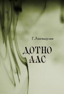 Г.Лхагвадулам - Дотно алс