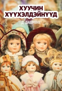 Д. Дашмөнх - Хуучин хүүхэлдэйнүүд
