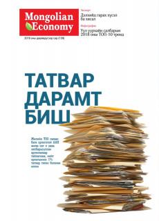 Economy Media LLC - Mongolian Economy