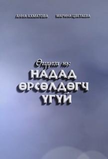 Анна Ахматова - Надад өрсөлдөгч үгүй