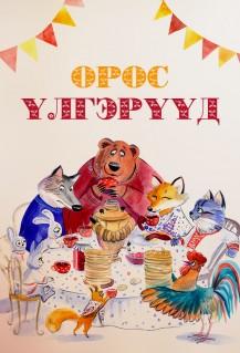 Нийтийн оюуны сан - Орос үлгэрүүд