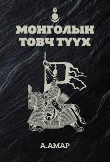 Нийтийн оюуны сан - Монголын товч түүх