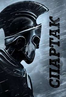 Нийтийн оюуны сан - Спартак
