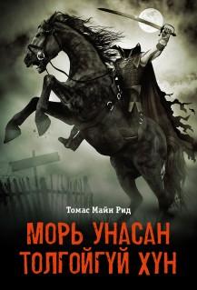 Нийтийн оюуны сан - Морь унасан толгойгүй хүн