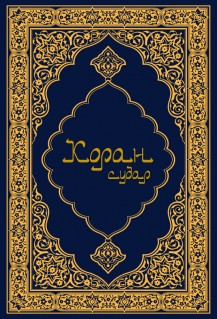 Нийтийн оюуны сан - Коран судар