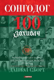 НЭПКО ХХК - Сонгодог 100 зохиолч 1