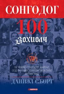 НЭПКО ХХК - Сонгодог 100 зохиолч 2