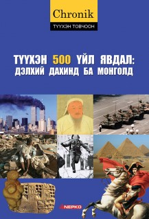 НЭПКО ХХК - Түүхэн 500 үйл явдал