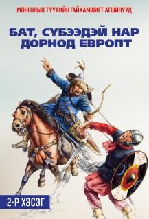 Б. Номинчимэд - Бат, Сүбээдэй нар дорнод Европт
