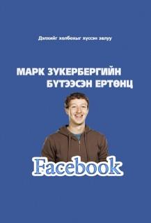 О. Бат-Эрдэнэ - Марк Зукербергийн бүтээсэн ертөнц Фэйсбүүк