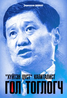 Д. Дамдинжав - Хүйтэн цуст капиталист