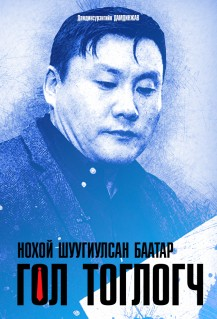 Д. Дамдинжав - Нохой шуугиулсан Баатар