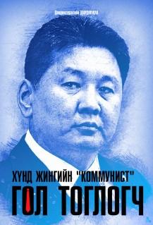 Д. Дамдинжав - Хүнд жингийн Коммунист