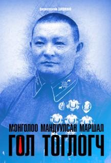 Д. Дамдинжав - Монголоо мандуулсан Маршал