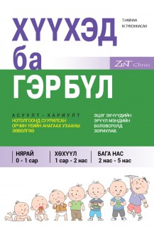 Т. Навчаа - Хүүхэд ба Гэр бүл