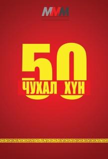 Н. Энхцэцэг - 50 чухал хүн