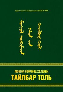 Эрдэнийн сан - Монгол өвөрмөц хэлцийн тайлбар толь