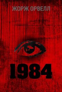 Нийтийн оюуны сан - 1984-slug