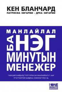 Биплас Монголиа ХХК - Манлайлал ба Нэг минутын менежер
