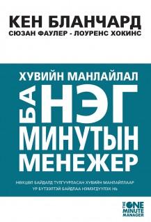 Биплас Монголиа ХХК - Хувийн манлайлал ба Нэг минутын менежер