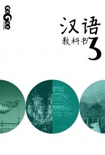 Гэгээ - Хятад хэл 3