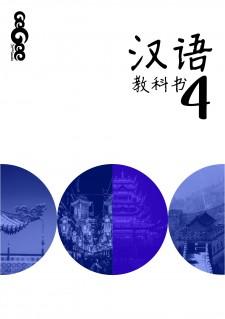 Гэгээ - Хятад хэл 4 (1-р хэсэг)