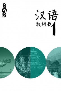 Гэгээ - Хятад хэл 1-1 (Монгол хэлээр)
