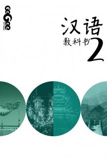 Гэгээ - Хятад хэл - 2 (Монгол хэлээр)