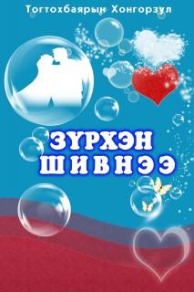 """Т. Хонгорзул - """"Зүрхэн шивнээ"""" - 2009 оны bestseller"""