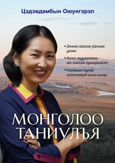 Ц. Оюунгэрэл - Монголоо таниулъя