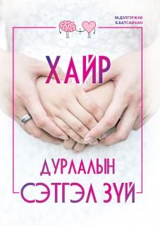 М. Дэлгэржав - Хайр дурлалын сэтгэл зүй