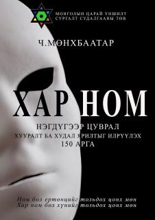 Монголын царай уншилт сургалт судалгааны төв - Хар Ном – Хууралт ба Худал Ярилтыг Илрүүлэх 150 Арга