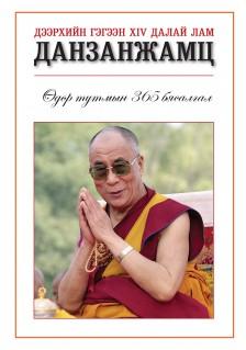 """О. Чинбаяр - Дээрхийн гэгээн XIV Далай лам Данзанжамцын """"Өдөр тутмын 365 бясалгал"""""""