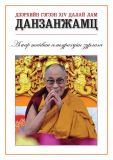 """О. Чинбаяр - Дээрхийн гэгээн XIV Далай лам Данзанжамцын """"Амар тайван амьдрахуйн зурлага"""""""