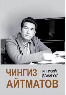 Б. Гэрлээ - Чингисийн цагаан үүл