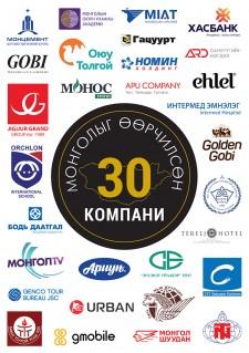 О. Чинзориг - Монголыг өөрчилсөн 30 компани